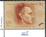 220px-Shukhevych_stamp_2007.jpg