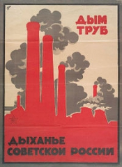 200px-Propagande_pour_l'industrialisation_URSS.jpg